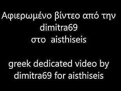 16-7-17 dimitra69 dedicated to greek aisthiseis part 1